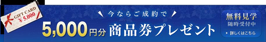 今ならご成約で5000円分商品券プレゼント