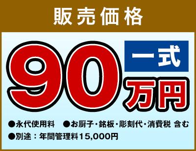 販売価格一式90万円 永代使用料 お厨子・銘板・彫刻代・消費税含む 別途年間管理料15,000円