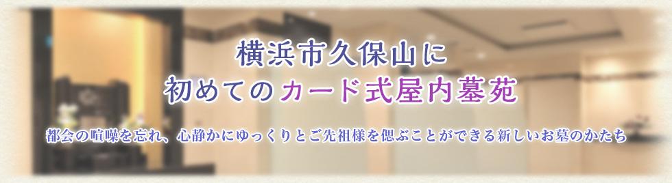 横浜市久保山に初めてのカード式屋内墓苑誕生!